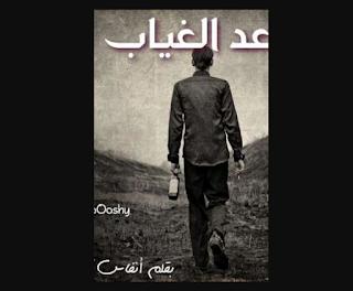 رواية بعد الغياب كاملة للقراءة والتحميل للكاتبة أنفاس قطر