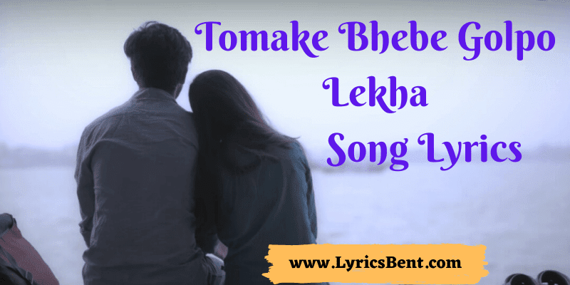 Tomake Bhebe Golpo Lekha Song Lyrics