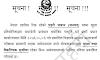 नेपाल प्रहरी जवानको अन्तिम नतिजा प्रकासन