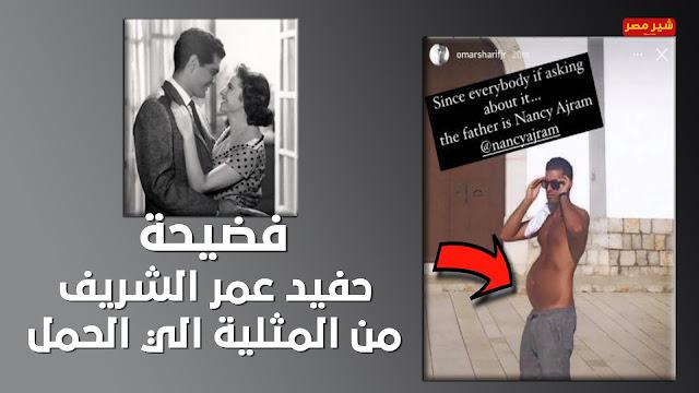 فضيحة حفيد عمر الشريف