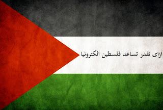 ازاى اساعد فلسطين