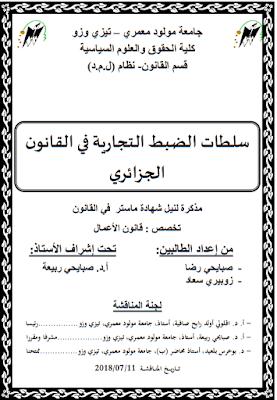 مذكرة ماستر: سلطات الضبط التجارية في القانون الجزائري PDF