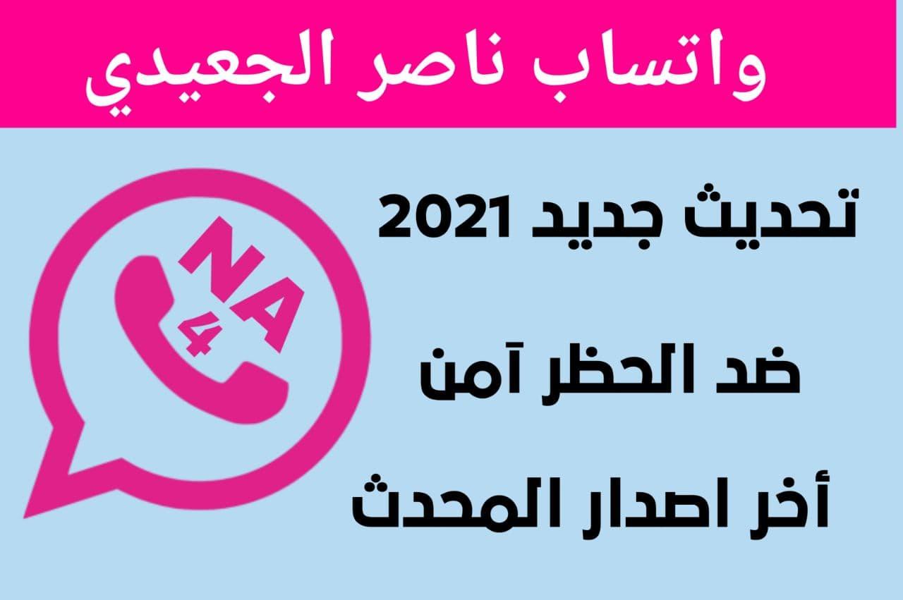 تنزيل واتساب ناصر الجعيدي NAWhatsApp اخر اصدار 2021