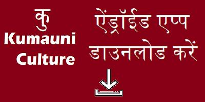 आप यहां से Kumauni Culture एंड्राइड मोबाइल एप्प डाउनलोड कर सकते हैं -Download Kumauni Culture Android Mobile App