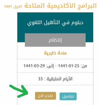 Cara Daftar Online Ma'had Lughoh Umm Al-Qura University (UQU), Makkah, KSA