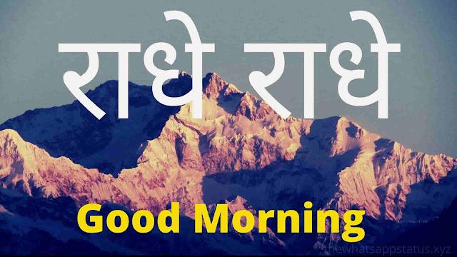 Radhe Radhe Good Morning Quotes in Hindi