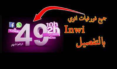 جميع,فورفيات,عروض,انوي,Inwi,المغربية,ابتداءا,من,49,درهم