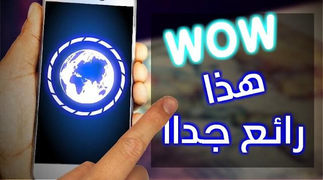 Wow !! هذا التطبيق الرهيب سيحل أحد أكبر مشاكل هاتفك على الأنترنت