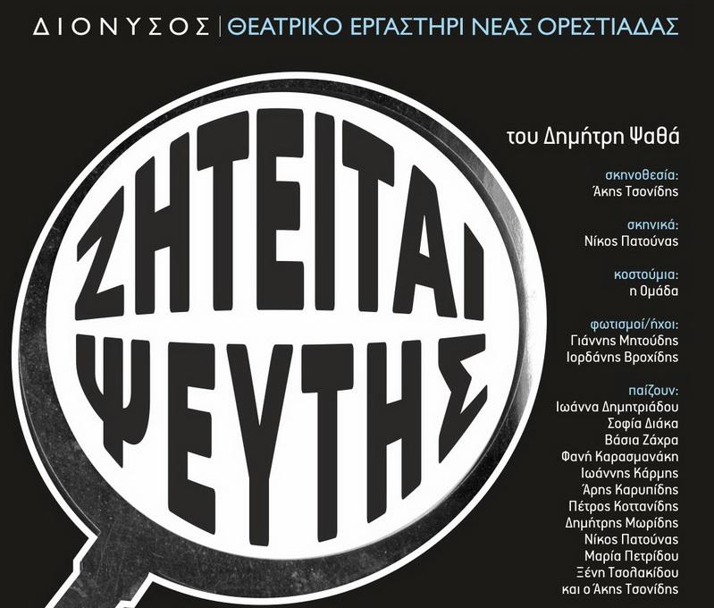 «Ζητείται ψεύτης» στο Θέατρο ΔΙΟΝΥΣΟΣ στην Ορεστιάδα