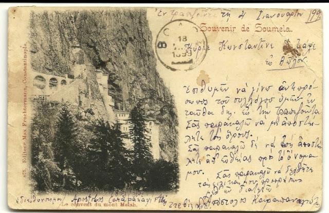 Η Μονή Παναγίας Σουμελά σε καρτ ποστάλ του Max Fruchtermann το 1898. Τη φωτογραφία παραχώρησε στο ΑΠΕ-ΜΠΕ ο κ. Στέργιος Θεοδωρίδης.