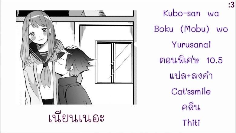 Kubo-san wa Boku (Mobu) wo Yurusanai - หน้า 5