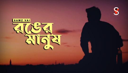 Ronger Manush Lyrics by Samz Vai Song