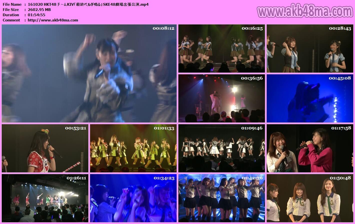 【公演配信】161020 HKT48 チームKIV「最終ベルが鳴る」