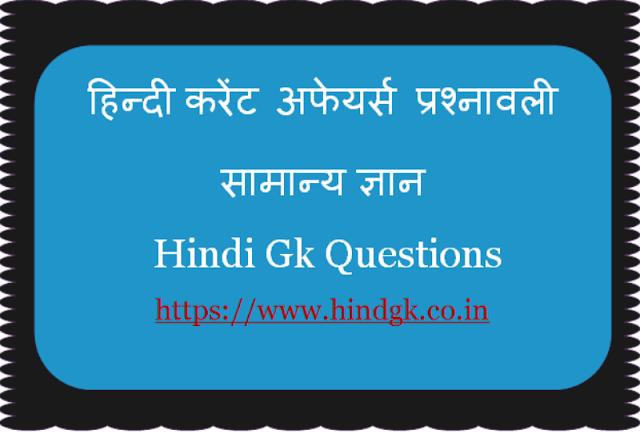 History About India Gk Questions भारतीय इतिहास सामान्य ज्ञान - Hindi gk