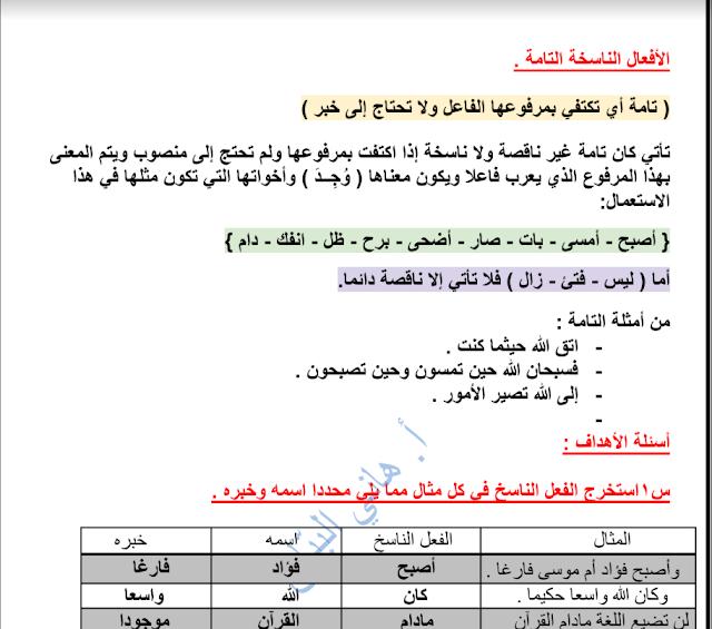 مذكرة الأفعال الناسخة لغة عربية للصف العاشر