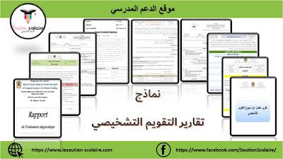 نماذج تقرير التقويم التشخيصي بالعربية والفرنسية