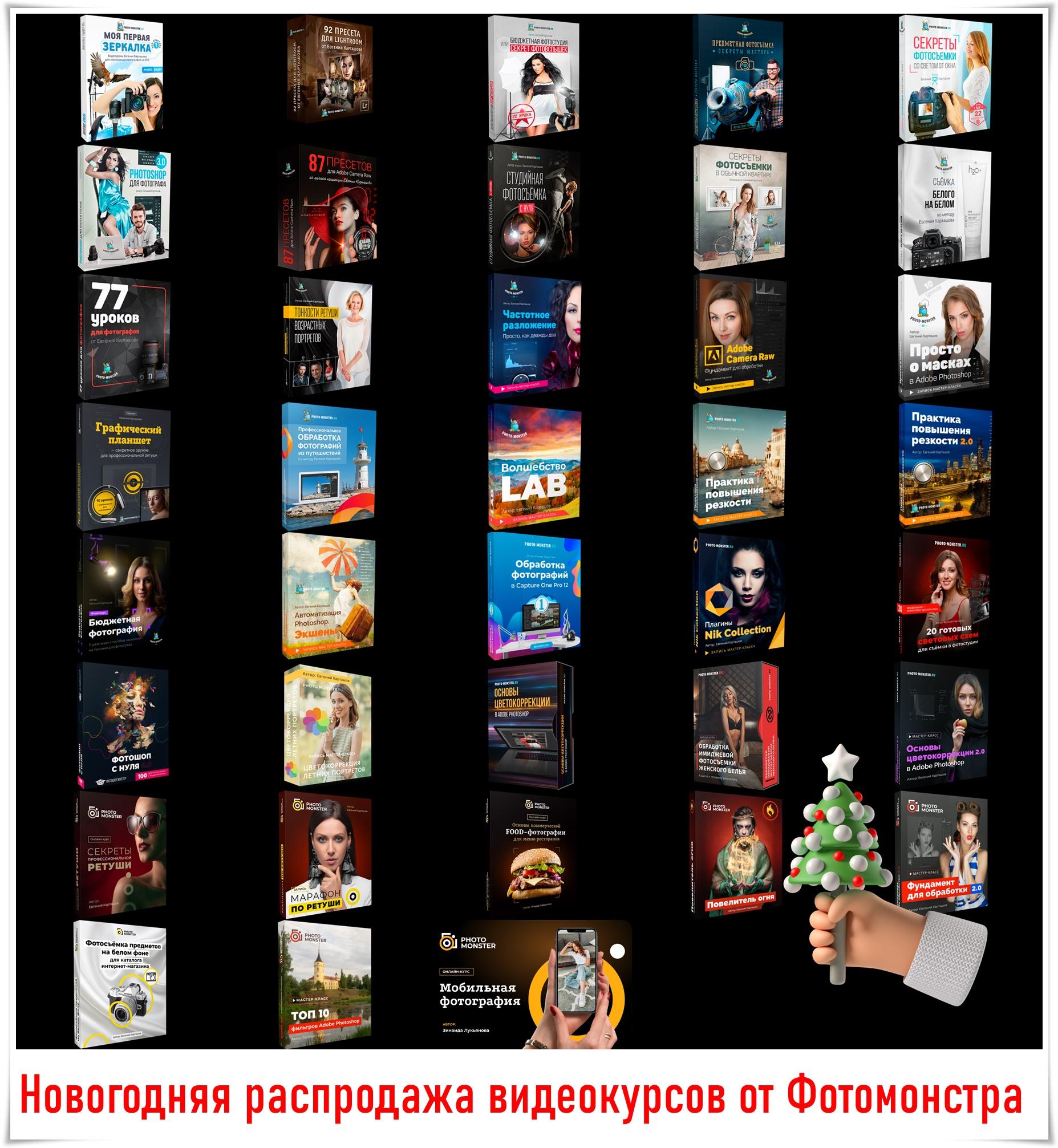 Видеокурсы по Фотошопу и фотографии. Скидка 30%