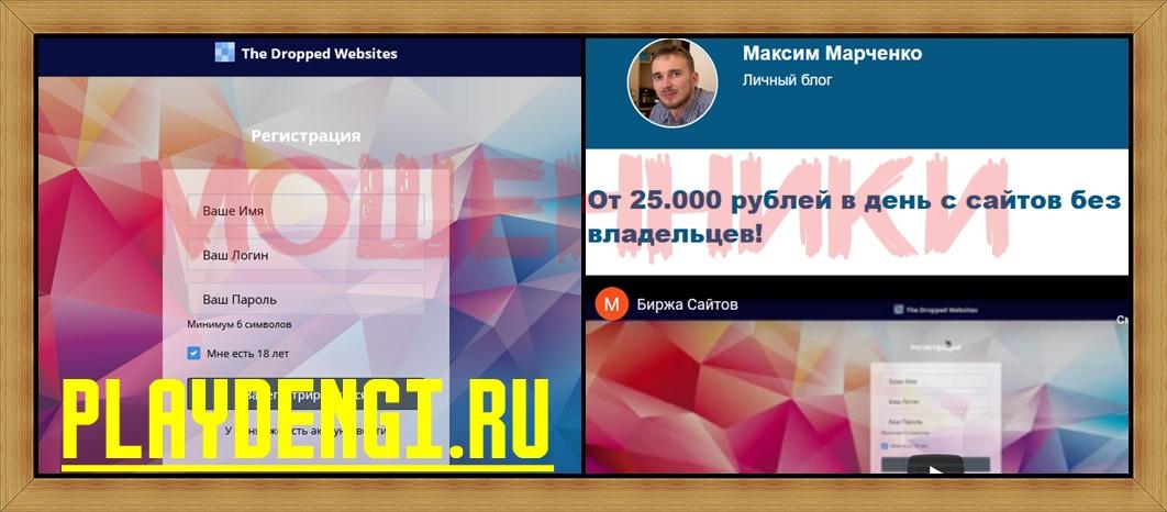 [Лохотрон] Блог Максима Марченко – Отзывы, развод? Сервис The Dropped Websites