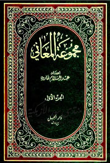 مجموعة المعاني (مجلدان) -عبد السلام هارون 1