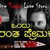 ಒಂದು ದುರಂತ ಪ್ರೇಮಕಥೆ  - Kannada Tragic Love Story - Kannada Love Stories