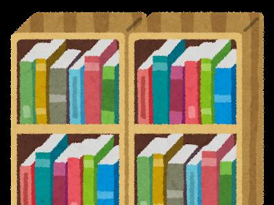 [新しいコレクション] 本棚 イラスト 229069-本棚 イラスト フリー素材