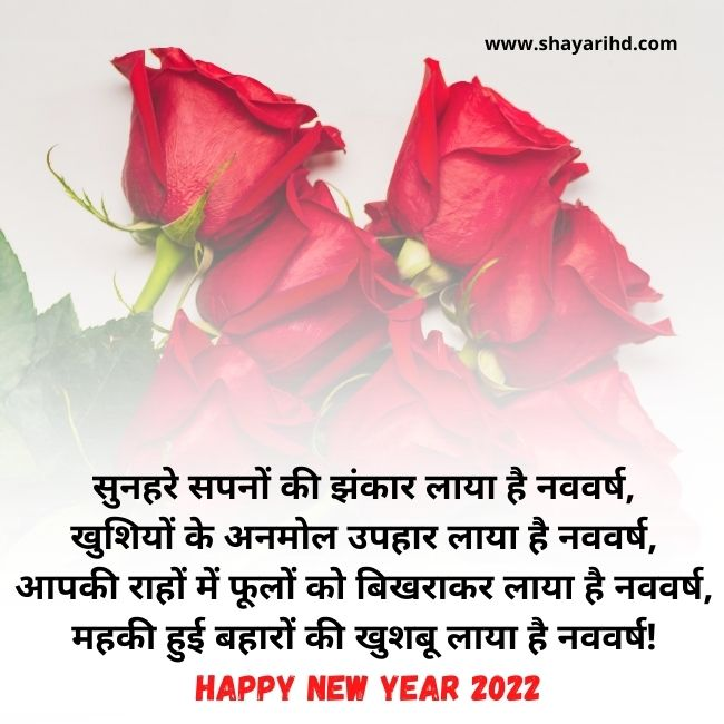 Happy New Year Shayari 2022   New year two line Shayari