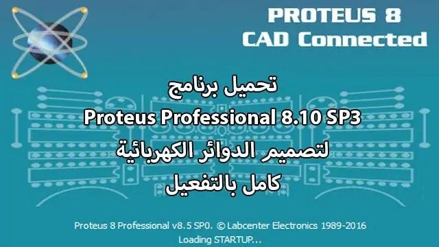 تحميل برنامج تصميم الدوائر الكهربائية Proteus Professional 8.10 SP3 كامل بالتفعيل