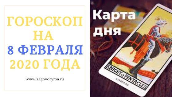 ГОРОСКОП И КАРТА ДНЯ НА 8 ФЕВРАЛЯ 2020 ГОДА