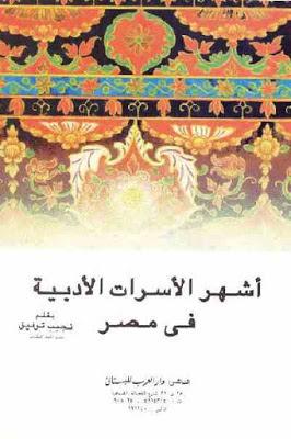 تحميل كتاب أشهر الأسرات الأدبية في مصر pdf نجيب توفيق
