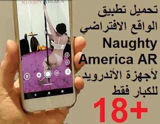 تحميل تطبيق الواقع الافتراضي Naughty America AR لأجهزة الأندرويد للكبار فقط فوق 18 سنة