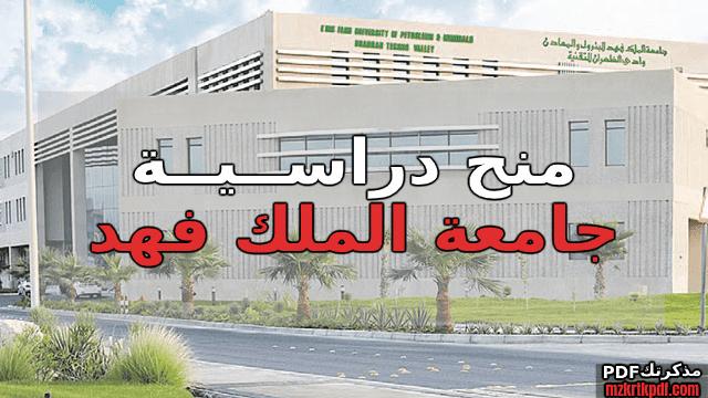 التسجيل في منحة جامعة الملك فهد
