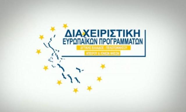 Διαδικτυακή συνέντευξη τύπου από τα  Επιμελητήρια Δυτικής Ελλάδος, Πελοποννήσου, Ηπείρου & Ιονίων Νήσων