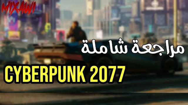 مراجعة لعبة سايبر بانك 2077