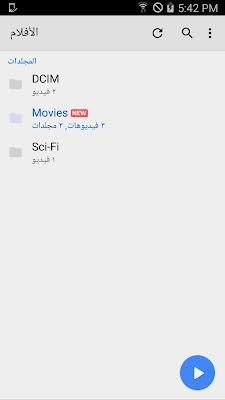 تحميل تطبيق MX Player Pro المدفوع مجانا