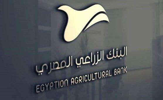 شروط الاستفادة من مبادرة البنك الزراعي المصري لإسقاط الديون الزراعية