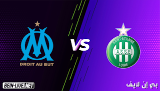 مشاهدة مباراة مارسيليا وسانت إيتيان بث مباشر اليوم بتاريخ 28-08-2021 في الدوري الفرنسي