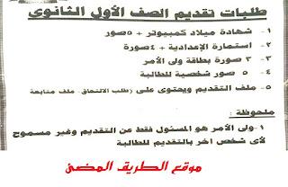 جدول تنسيق الصف الأول الثانوي 2021 لكل محافظات مصر للعام الدراسي الجديد 2021 ,اوراق التقديم المطلوبة