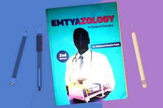 تحميل كتاب امتيازولوجي pdf للدكتور محمود مصطفي صالح - الطبعة الثالثة