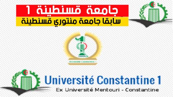 Site officiel de l'université frères Mentouri Constantine 1