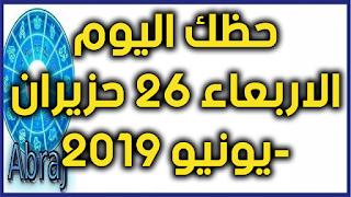 حظك اليوم الاربعاء 26 حزيران-يونيو 2019