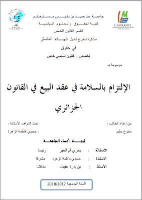 مذكرة ماستر: الإلتزام بالسلامة في عقد البيع في القانون الجزائري PDF