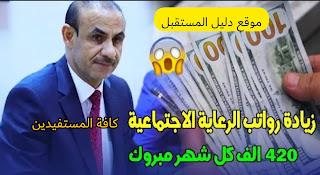 النيابية تعلن زيادة رواتب الرعاية الاجتماعية وماهي الفئات المستفيدة من رواتب
