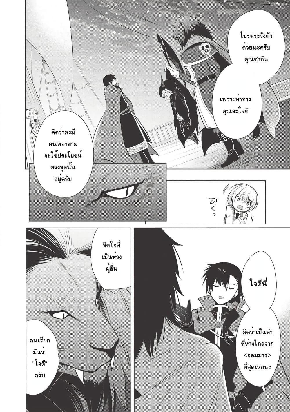 อ่านการ์ตูน Maou no Ore ga Dorei Elf wo Yome ni Shitanda ga Dou Medereba Ii ตอนที่ 28 หน้าที่ 28