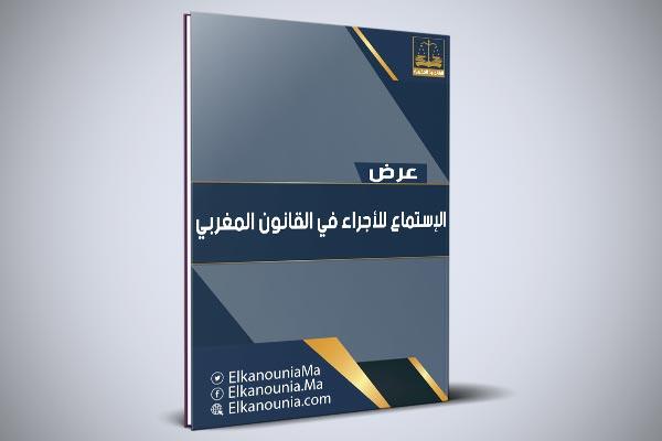 عرض بعنوان: الإستماع للأجراء في القانون المغربي - أحكام المادة 62 من مدونة الشغل على ضوء الإجتهاد القضائي PDF