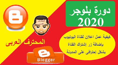 كيفية عمل اعلان لقناة اليوتيوب بإضافة زر إشتراك القناة بشكل إحترافى على المدونة | دورة بلوجر 2020