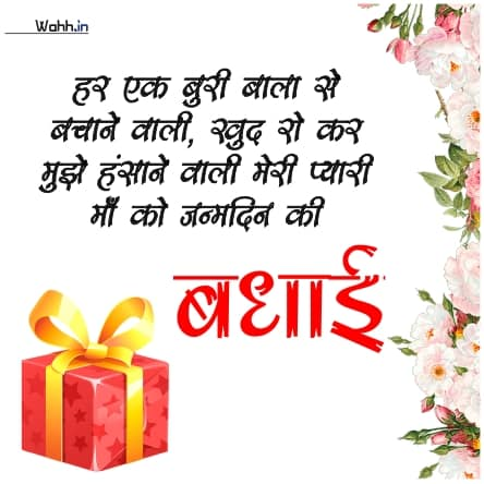 Birthday Wishes for Mother Shayari Images