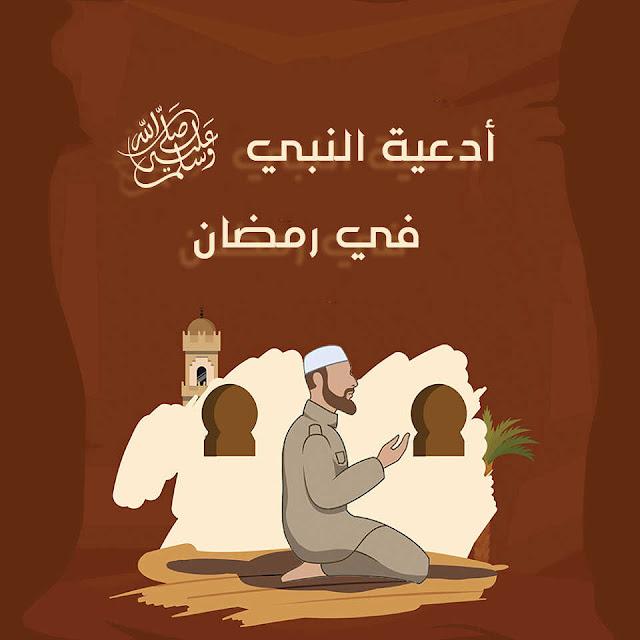 أدعية النبي في رمضان