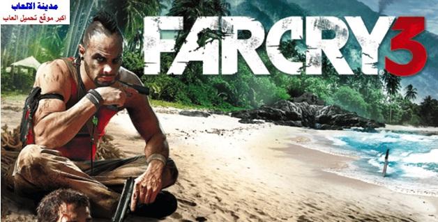 تحميل لعبة Far Cry 3 فار كراي 3 للكمبيوتر برابط مباشر ميديا فاير مضغوطة