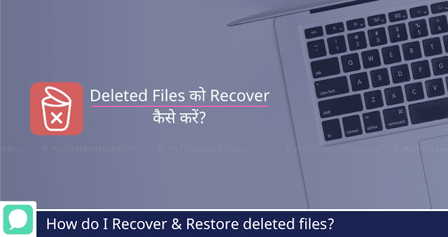 PC में Delete files को Recover कैसे करें? (How to Restore Deleted files in Windows PC)