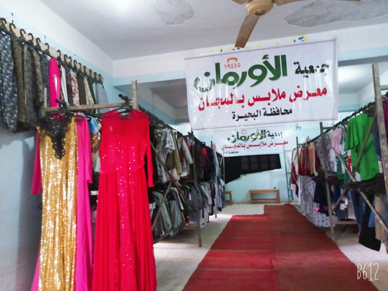 معرض لتوزيع 1200 قطعه ملابس جديده بالمجان على محدودي الدخل بقرى حوش عيسى من الاورمان